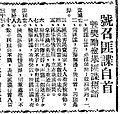 1951 spy surrender commercial ROC.jpg