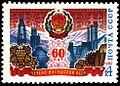 1982 Chechen-Ingush ASSR.jpg