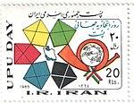 """1985 """"UPU day"""" stamp of Iran.jpg"""