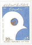 "1987 ""International peace day"" stamp of Iran.jpg"