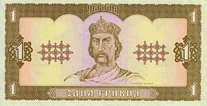 Banknotes of the Ukrainian hryvnia - Wikiwand