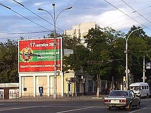 Transnistrian independence referendum, 2006 - Poster announcing 17 September Referendum in Transnistria