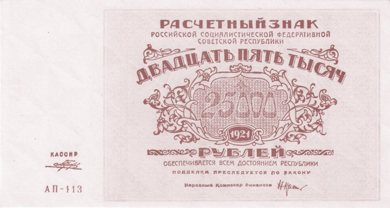File:25000 roubles Soviet Union, 1921 Front.jpg