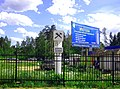 "542. Vsevolozhsk. Memorable kilometer post on the railway route ""Road of Life"".jpg"