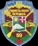 59 ОМПБр.png