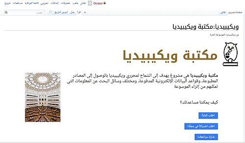 The Arabic Wikipedia Library Homepage