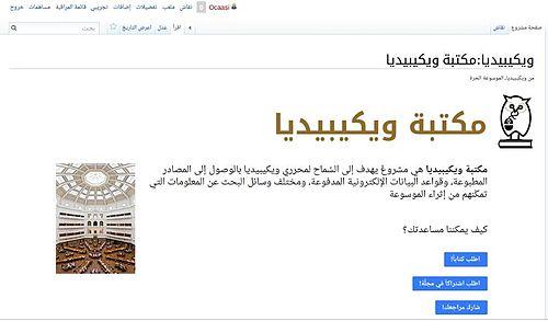 The Arabic Wikipedia Library Homepage