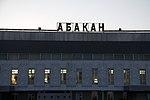 Abakan Airport (6140514795).jpg