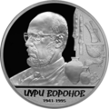 Abkhazia 10 apsar Ag 2014 Voronov b.png