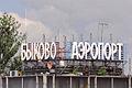 Airoport Bykovo (4656479254).jpg