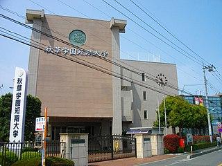 Akikusa Gakuen Junior College
