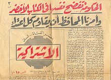 Al-Ishtrakeyia Journal (Young Egypt party).jpg