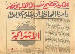 Young Egypt Party (1933) - Al-Ishtrakeyia Journal (Young Egypt party)