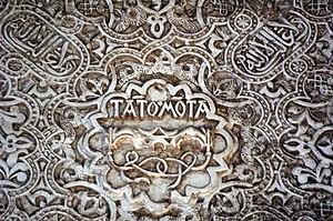 Alhambra Tato mota.jpg