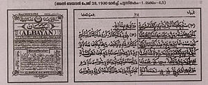 Arabi Malayalam - Al Bayan newspaper Dated March 1930 printed in Arabi Malayalam script