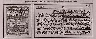 Arabi Malayalam - Al Bayan newspaper Dated March 1930 printed in Arabi Malayalam script