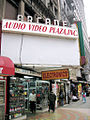 Arcade (formerly Pantages) (1602406450).jpg