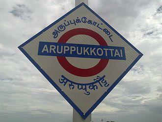 Aruppukkottai - Image: Aruppukottai