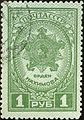 Awards of the USSR-1945. CPA 956.jpg