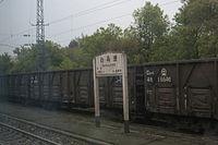 Baimalong Railway Station (20160324081135).jpg