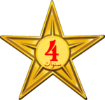 Barnstar of Four Year Diligence (Arabic).png
