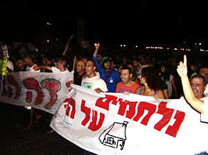 2011 Israeli social justice protests - Demonstrators in Beersheba on 30 July 2011