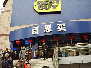 Best Buy - Former Best Buy Store located in Shanghai, China, now closed and merged with Five Star.