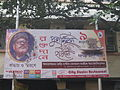 Billboard in front of Coffee house, college street in Kolkata.JPG