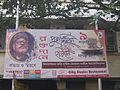Billboard in front of Coffee house, college street in Kolkata.JPG