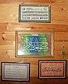 Bohoniki meczet wota 3.jpg