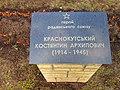 Brotherhood grave of Soviet soldiers in Balakliia (670 burieds) (19).jpg