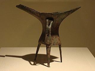 Bronze Jue (wine-drinking vessel), Xia Dynasty, Erlitou culture