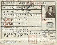 COLLECTIE TROPENMUSEUM Japans Indonesische identiteitskaart op naam van J.M. Durand- Leeuwenburgh TMnr 5615-9