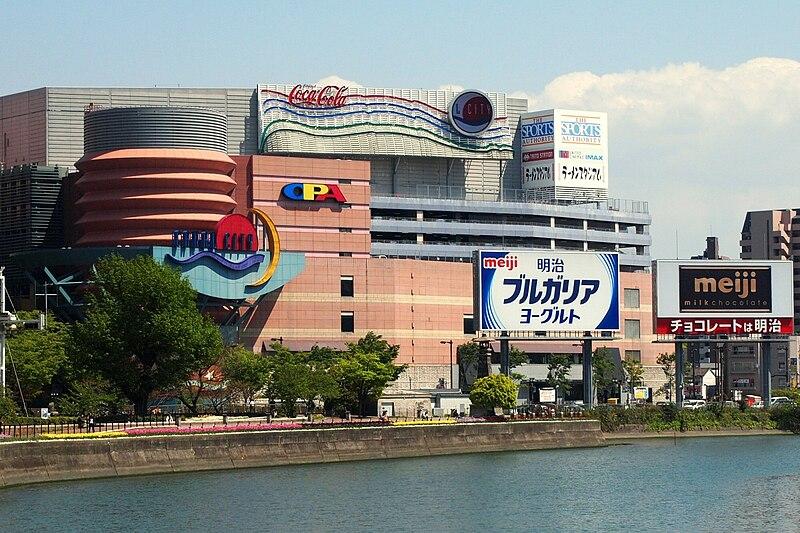 ファイル:Canal City Hakata 2011.jpg