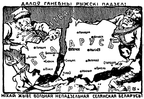 Caricature illustrating the partition of Belarus between Poland and the Bolsheviks after the Peace of Riga, 1921 Caricature for Riga Peace 1921.png