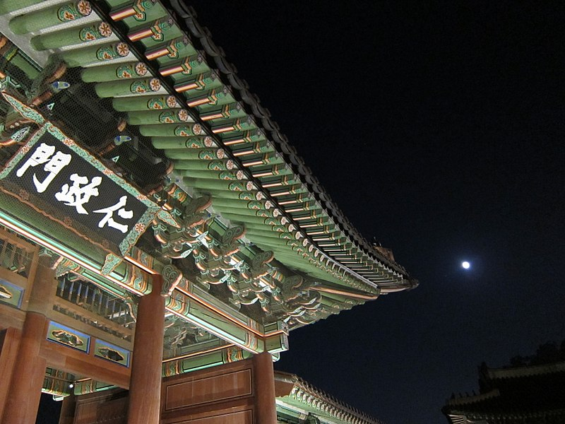 File:Changdeokgung (5433282353).jpg