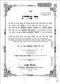 Chayey moharan shaar - hebrewbooks.PNG