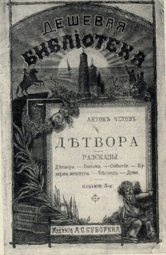 Children (short story) - Cover of the Suvorin-published collection Children (third edition, 1895)