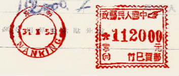 China stamp type BC3aa.jpg