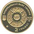 Coin of Ukraine Fishes A2.jpg