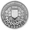 Coin of Ukraine Lesia As.jpg