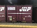 Container on freight train at Hakata Station.jpg