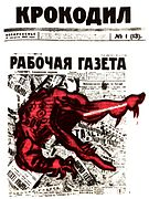 Cover of Krokodil magazine No 1 by I Malyutin.jpg