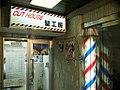 Cut House 髪工房 (6123460576).jpg
