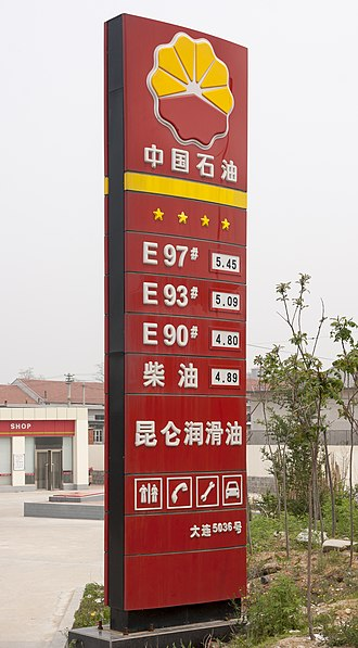 China National Petroleum Corporation - Fuel prices at a petrol station in Dalian