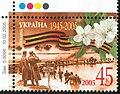 Dayosh Kiev stamp.jpg