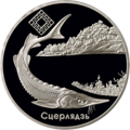 Dnieper-Sozh reserve (silver) rv.png