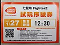 Dragon Ball FighterZ trial play ticket from BNET 20180127.jpg