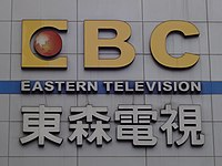 EBC logo on EBC Nangang Studio 20180101.jpg