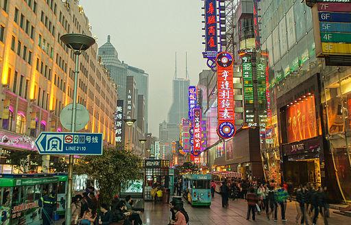 East Nanjing Pedestrian Shopping Street